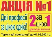 Акція на навчання 1=2 Дніпро