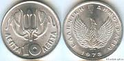 Монета 10 лепт 1973 года, Греция, «ΕΛΛΗΝΙΚΗ ΔΗΜΟΚΡΑΤΙΑ» Київ