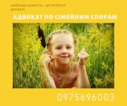 Послуги адвоката у сфері сімейних відносин Хмельницький