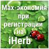 Как сэкономить на IHERB - ИНСТРУКЦИЯ! Київ