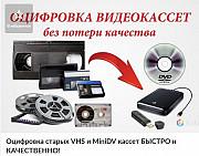 Перезапис відеокасет на DVD Вінниця