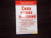 Сила Ваших желаний. Джиллиан Рили Кременчук