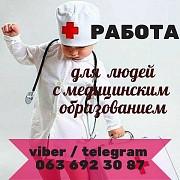 Сотрудник с медицинским образованием, либо опытом работы в медицине. Киев