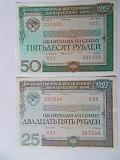 Облигации СССР Лубни
