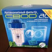 Продаю фильтр Свод-Ас для стиральних и посудомоечних машин Київ