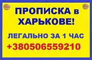Быстрая Прописка в Харькове от Собственника Харків