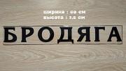 Наклейка на авто Бродяга Чёрная Київ