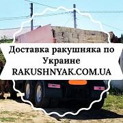 Продажа с доставкой камня ракушняка по Украине. Миколаїв