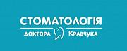 Лікар-стоматолог Луцьк