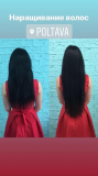 Наращивание волос Полтава