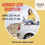 Адвокат для водителей на все случаи жизни Харьков Харків