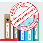 Ликвидация ФЛП Днепр и область ( недорого, срочно ) Дніпро