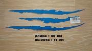 Наклейка на авто или мото в виде Царапины Когтем Синяя Светоотражающая Київ