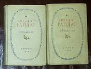 Продам книги Аркадия Гайдара – 2-х томник, 1949 год Миколаїв