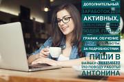 Работа частичная занятость Харків