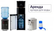 Аренда кулера для воды в Вашем городе Київ