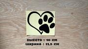 Наклейка на авто Собачье сердце Чёрная Київ