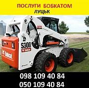 Бобкат Луцьк послуги спецтехніки Луцьк