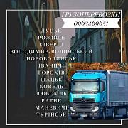Вантажні перевезення з Волині по УКраїні Луцк