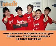 Програмування або дизайн, а можливо Web або Digital? Киев