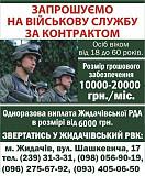 Запрошуємо на військову за контрактом Жидачів