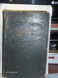 . Колгоспна виробнича енциклопедия. Роздільна