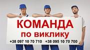 Вантажники Івано-Франківськ
