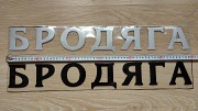 Наклейка на авто на заднее стекло Бродяга Чёрная, Белая светоотражающая Київ