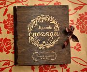 Фотоальбом, Альбоми з дерева, подарунок Тернопіль