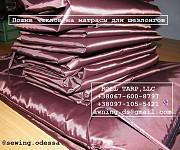 Пошив съемных чехлов на матрасы для шезлонгов (лежаков) из ткани Одеса