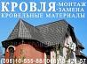 Кровельные работы зимой ❄️ Ремонт кровли, крыши ❖ Замена кровли ❖ Перекрыть крышу ❖ Утепление кровли Київ