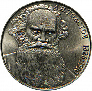 Монета 1 Рубль 1988 г. ЛЕВ ТОЛСТОЙ Шепетівка