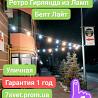 Ретро гирлянда Белт-лайт из Ламп Е27 Уличная Київ
