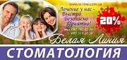 """Стоматология """"Белая Линия"""" Миколаїв"""