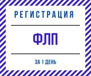 Регистрация ФЛП Днепр и область (недорого, срочно) Дніпро