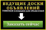 Размещаем объявления ежедневно, по 30, 100, 200 досок/день Київ