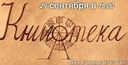 Литературно-театральный экспромт Книготека Дніпро