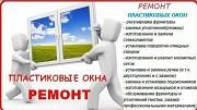 Быстрый ремонт окон Одесса по приятной цене. Одеса