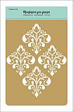 Трафарет універсальний для декорування (декупаж, стелі, тканини) Київ