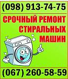Срочный ремонт стиральных машин автомат Кривий Ріг