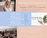 Йога-семинар Чернігів