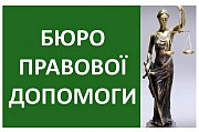 Адвокат Винница адвокат Коваленко Владимир Васильевич Вінниця