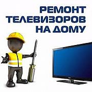 Ремонт телевізорів по місту Нововолинськ і окрузі Нововолинськ