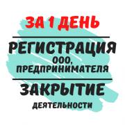 Регистрация ООО,ФЛП, ЧП (Недорого) Ликвидация деятельности. Дніпро