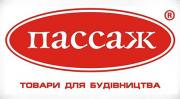 Строительный магазин Пассаж Черкаси