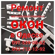 Услуги по ремонту, обслуживанию окон Одесса. Одеса