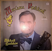 Михаил Рожков. Ансамбль Россия. (Балалайка) 1988. Пластинка. M (Mint). Долина