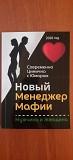 """Новый Менеджер Мафии - """"Мужчина и Женщина"""" Київ"""