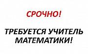 Работа. Репетитор математики в онлайн центр обучения Полтава. Полтава