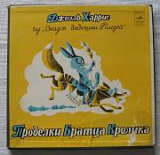 Продам комплект пластинок Проделки Братца Кролика. Канів